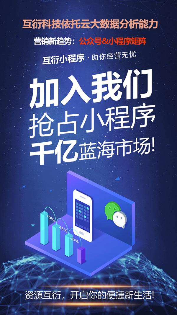 2019-5-1小程序海报x.jpg